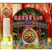 1012-般若波羅蜜多心經(藏音版)CD