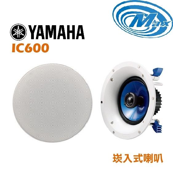 《麥士音響》 YAMAHA山葉 崁入式喇叭 IC600 ( 支 )