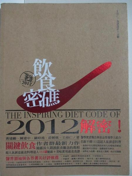 【書寶二手書T5/養生_DSK】2012飲食密碼_黃建勳、陳建中、羅時鴻...等