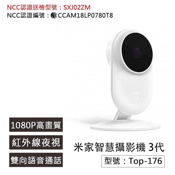 【正版台灣官網公司貨】米家智慧攝影機 3代 廣角鏡頭 紅外線夜視 1080P 小米監視器 Top-176