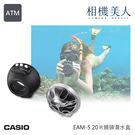 CASIO FR-100 FR100L 原廠配件 20米鏡頭潛水盒 EAM-5 公司貨