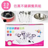 23件仿真不鏽鋼餐具組 兒童玩具 仿真 扮家家酒 不鏽鋼鍋具 餐具