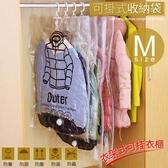 掛式真空衣物壓縮袋 側拉懸掛壓縮袋 收納防塵 吊掛式 掛衣帶 M號 90x67cm【SA104】《約翰家庭百貨