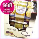 (1盒48顆入)金莎巧克力 大量現貨 免等 diy 材料 -義大利正牌/糖果零食/費列羅/情人節