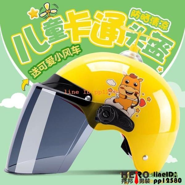 兒童機車單車安全帽頭盔灰頭盔女孩男孩四季輕便式夏季全盔可愛寶寶安全帽