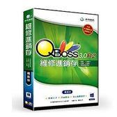 【QBOSS】 維修進銷存系統 3.0 R2 - 精裝版