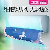空調擋風板嬰兒月子款防直吹防風罩導遮風板出風口檔冷氣通用掛壁AQ