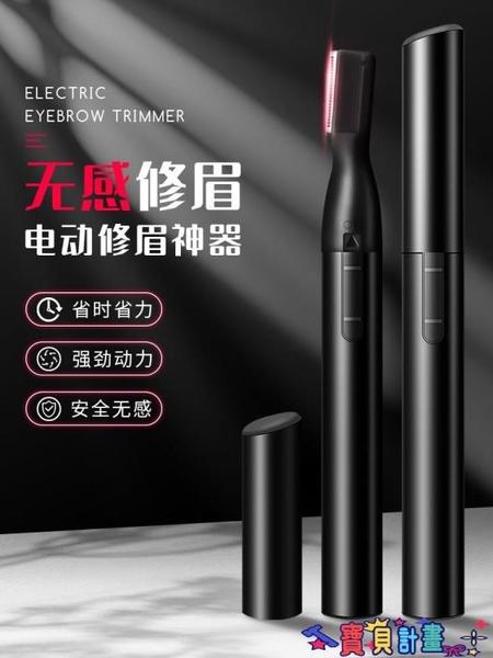 電動修眉刀自動修眉毛神器安全型無痛修剪器充電式男女士專用刮眉 寶貝計畫