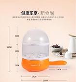 煮蛋器小型煎蛋器插電迷你電煎蛋鍋家用蒸蛋器自動斷電早餐機神器 【全館免運】