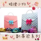 婚禮小物 凱蒂包系列 最後一組 (綜合款式/50入) 自行DIY組合【合迷雅好物超級商城】