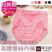 女性 MIT舒適 高腰蕾絲內褲 嫘縈纖維材質 台灣製造 No.8829 (5件組)-席艾妮SHIANEY
