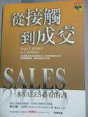 【書寶二手書T8/行銷_LEM】從接觸到成交_鄭永生, 戴安娜.