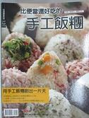 【書寶二手書T1/餐飲_JVB】比便當還好吃的手工飯糰_張瑞文