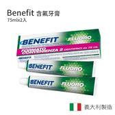 義大利 Benefit 含氟牙膏 75mlx2入【小紅帽美妝】