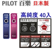 【京之物語】日本製PILOT不易斷芯高純度0.5HB/B替換筆芯 筆芯40入 現貨
