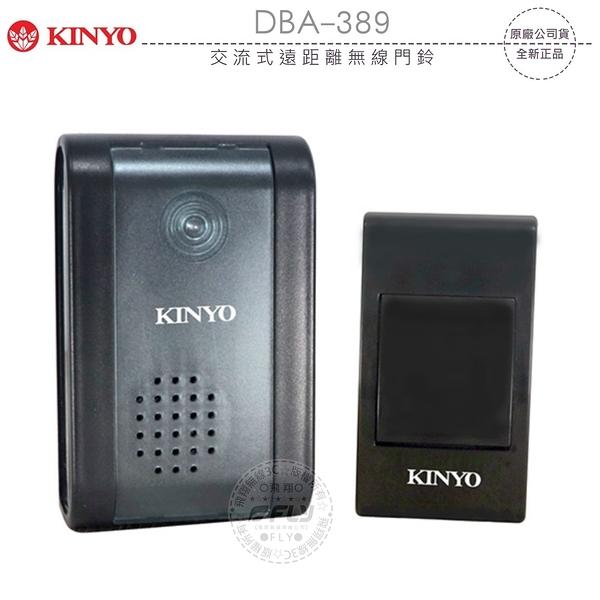 《飛翔無線3C》KINYO 耐嘉 DBA-389 交流式遠距離無線門鈴│公司貨│32種響鈴 緊急呼叫 指示燈