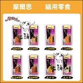 Mores摩爾思〔貓用零食,8種口味,40g/35g〕 產地:台灣