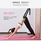 拉伸帶 舞蹈拉伸帶下腰訓練器一字馬劈叉開胯壓腿拉筋柔韌拉伸瑜伽初學者