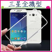 三星 Galaxy 全機型 超薄透明手機殼 Note8 S8 Plus J7 Prime  A8+ 2018 軟殼手機套 超薄保護殼 矽膠套