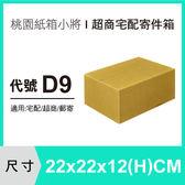 紙箱【22X22X12 CM】【50入】紙盒 交貨便紙箱 宅配紙箱 便利箱