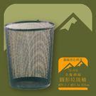 【台灣製造】T4-01B 拉網圓形垃圾桶 鋼線黑色烤漆 垃圾桶 公共設施 耐銹 抗腐蝕 環境清潔