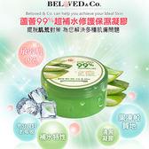 韓國Beloved&Co. 蘆薈99%超補水修護保濕凝膠 300ml【新高橋藥妝】