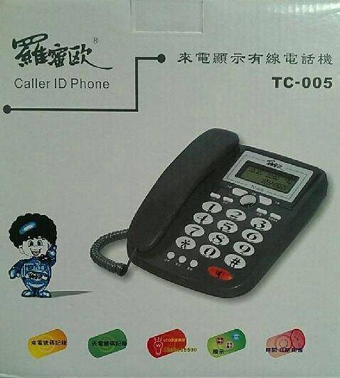 【世明國際】羅蜜歐 來電顯示電話機 家用有線電話機 市內電話 室內電話 羅密歐 萬年曆 記憶