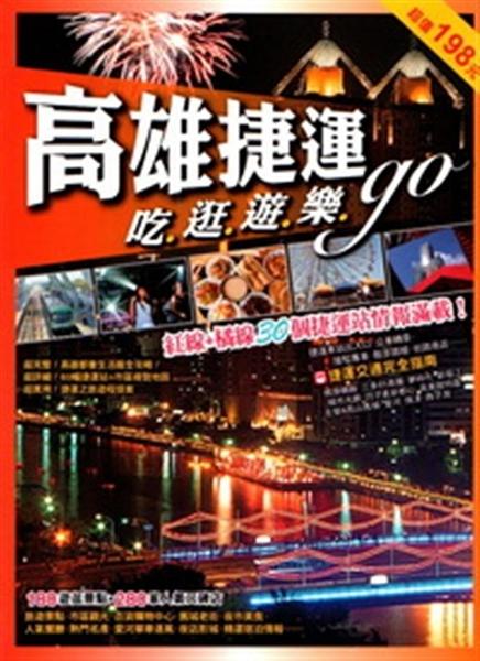 (二手書)高雄捷運吃逛遊樂GO(E85)戶外生活