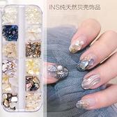 新款美甲貝殼石鮑魚片日繫超薄碎片指甲裝飾品貝殼片diy材料高檔 店慶降價