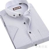大碼夏季男士條紋短袖襯衫韓版修身小領商務半袖襯衣男裝上衣LXY6825 『小美日記』