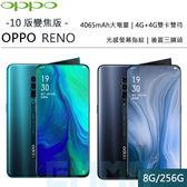 【送玻保】OPPO Reno 10倍變焦版 6.6吋 8G/256G 4065mAh 光感指紋辨識 後置三鏡頭 4G雙卡 智慧型手機