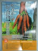 【書寶二手書T7/養生_GBK】吃真正的好食物_水野葉子,黃璋如