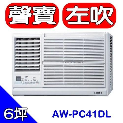 《全省含標準安裝》聲寶【AW-PC41DL】變頻窗型冷氣6坪左吹 優質家電