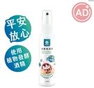 木酢達人 乾洗手噴霧 (60ml) 含植物發酵酒精溫和防護 【203122813】
