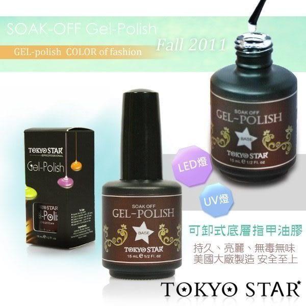 『TOKYO STAR』 可卸式底層指甲油膠15ML基礎膠 底膠 可卸底膠 光療凝膠指甲油《NailsMall》