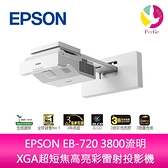 分期0利率 EPSON EB-720 3800流明XGA超短焦高亮彩雷射投影機 上網登錄享三年保固