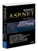 (二手書)ASP.NET專題實務(I): C#入門實戰(VS 2017版)