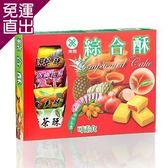 美雅宜蘭餅 綜合酥3盒【免運直出】