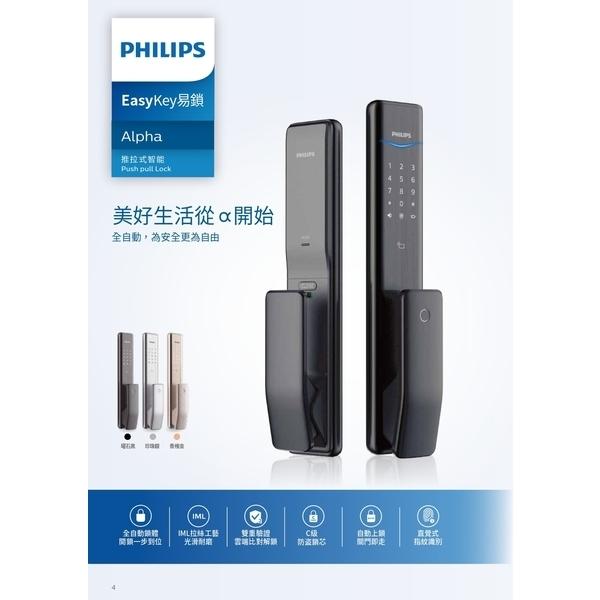 【Philips飛利浦】 EasyKey Alpha 電子鎖