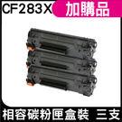 HP CF283X 83X 黑色 相容碳粉匣 盒裝x3
