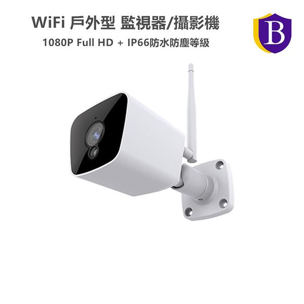 安管家 S-Butler 戶外型 IP66防水防塵 監視器 攝影機 (DSP鏡頭+特殊合金+130度寬視角+雲端+即時推播)