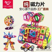 磁力片積木兒童吸鐵石玩具磁性磁鐵3-6-8周歲男女孩散片拼裝益智店長推薦好康八折