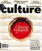 culture the world on cheese 夏季號/2019
