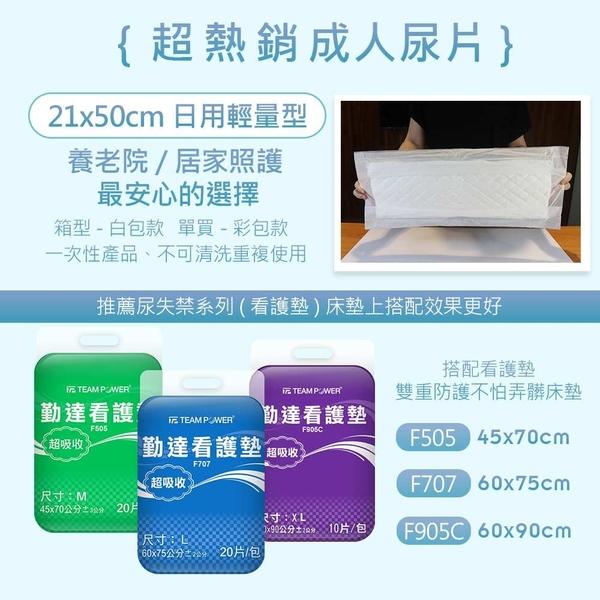 【勤達】熱銷款-成人尿片替換尿片(共400片)50片X8包/箱-21x50cm白包款-減少老人尿褲用量