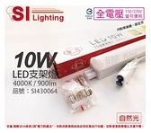 旭光 LED 10W 4000K 自然光 2尺 全電壓 兩孔型 支架燈 層板燈 _ SI430064