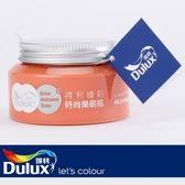Dulux 得利 臻彩時尚樂刷瓶 非洲鬱金香色款 100ml