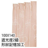 窗簾 LUMIE RO 100×140×1 NITORI宜得利家居