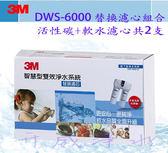 【免運費】3M DWS6000 智慧型雙效替換濾芯組(活性碳+軟水濾心共2支)