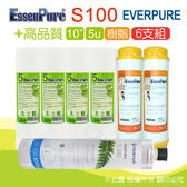水蘋果居家淨水~快速到貨~Everpure 美國原廠平行輸入S100 濾心+EssenPure高品質前置濾心6支組(5u+樹脂)