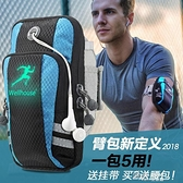 跑步手機臂包運動手機臂套手機袋男臂帶女手臂包通用手機包手腕包  【全館免運】